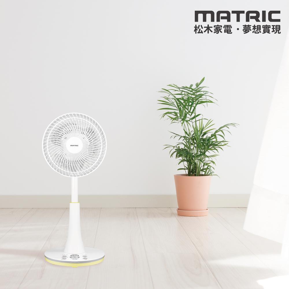 【MATRIC 松木家電】9吋DC雙向螺旋氣流循環桌立扇 MG-DF0904 (排風/風扇)