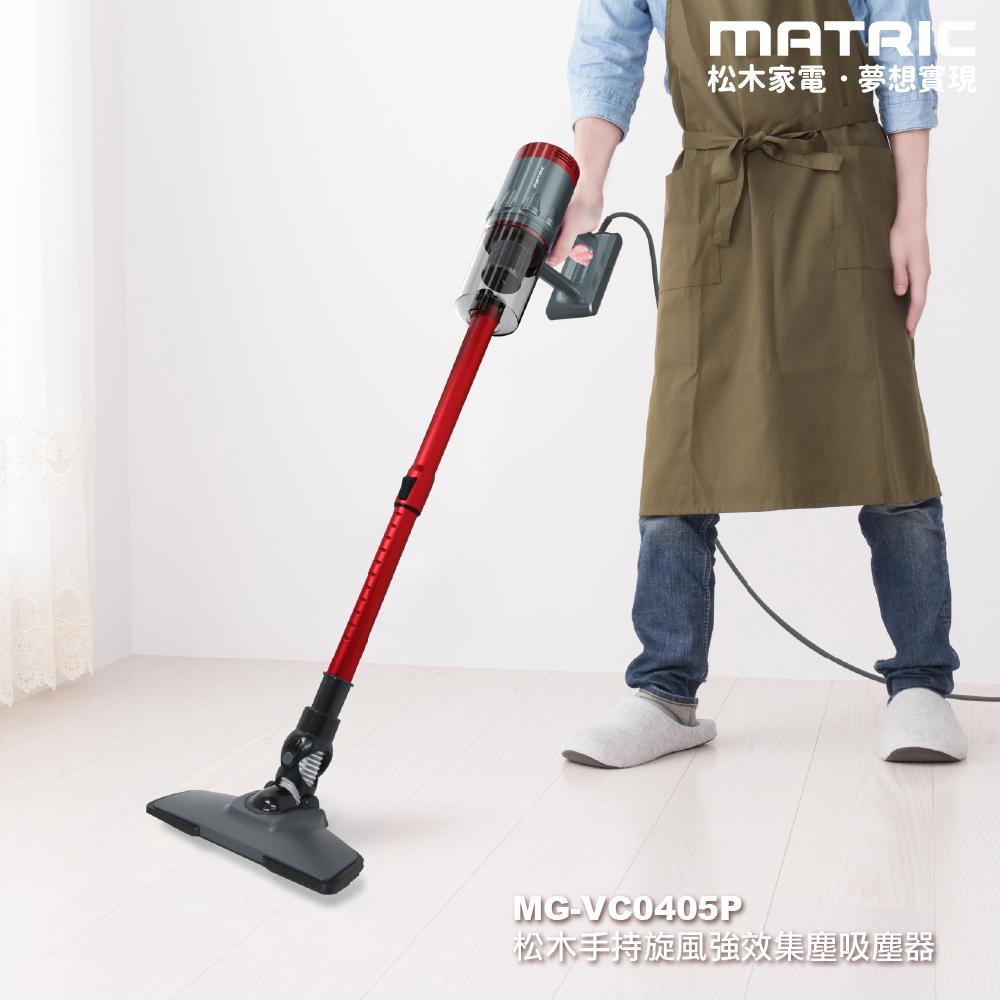 【MATRIC 松木家電】手持旋風強效集塵吸塵器 MG-VC0405P