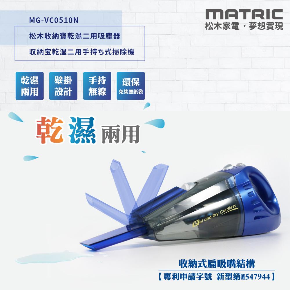 【MATRIC 松木】收納寶乾濕二用無線吸塵器 MG-VC0510N
