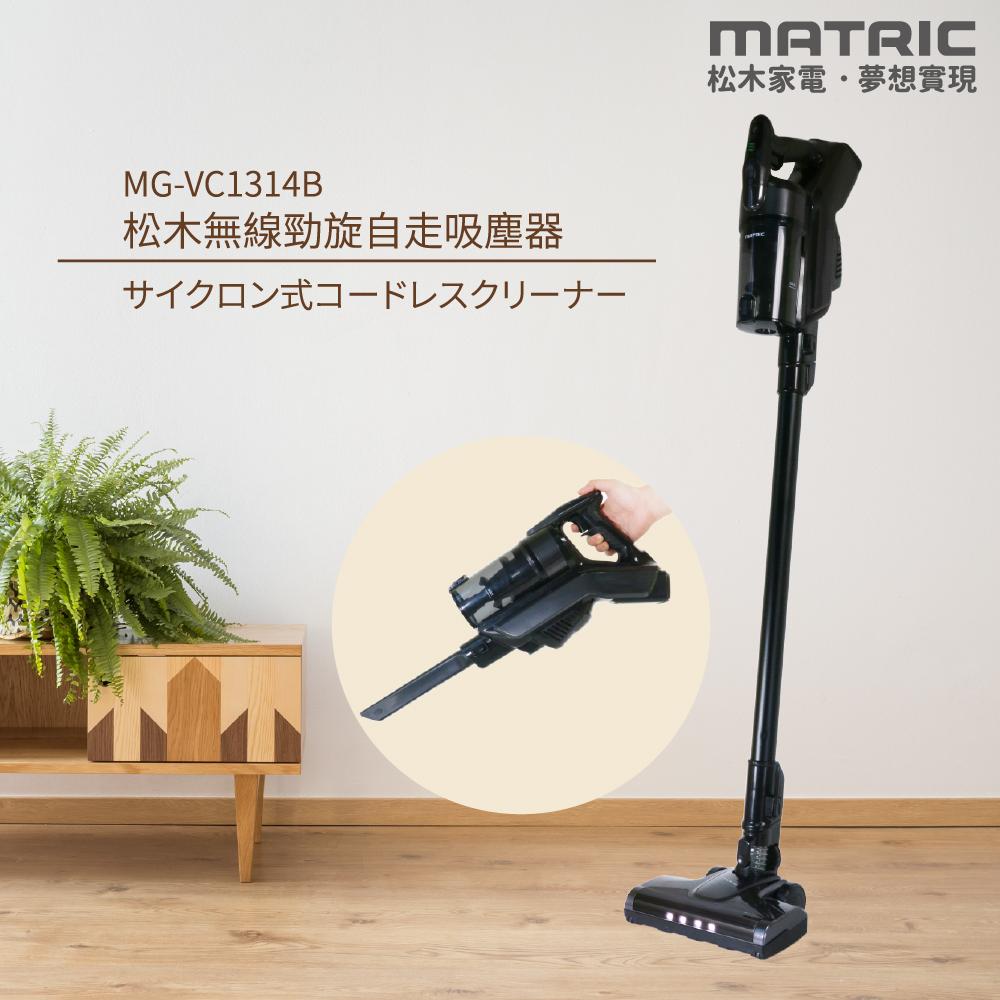 【MATRIC 松木家電】無線勁旋自走吸塵器 MG-VC1314B