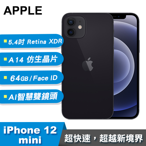 【Apple 蘋果】iPhone 12 mini 64GB 智慧型手機 黑色