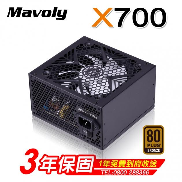 【Mavoly 松聖】X700 80Plus 銅牌 電源供應器