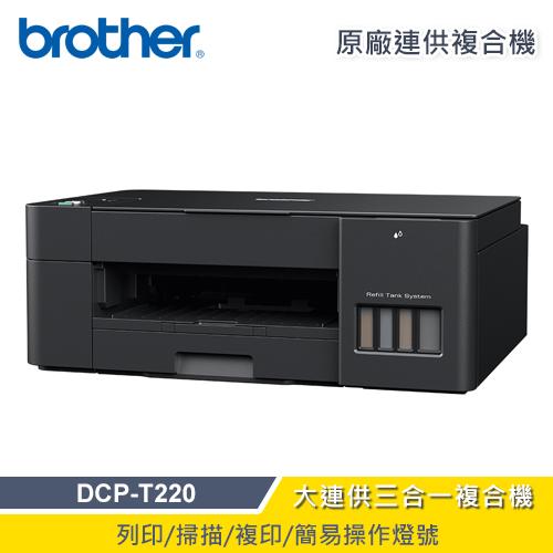 【Brother】DCP-T220 威力印大連供三合一複合機