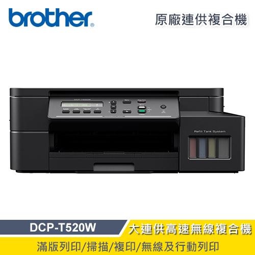 【Brother】DCP-T520W 威力印大連供高速無線複合機