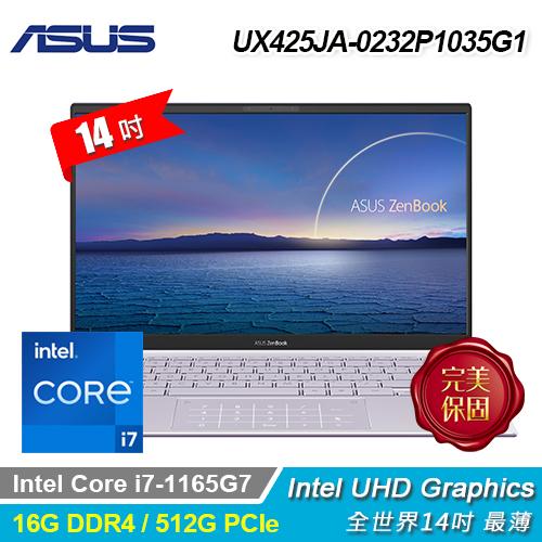 【ASUS 華碩】ZenBook 14 UX425EA-0132P1165G7 輕薄筆電 星河紫