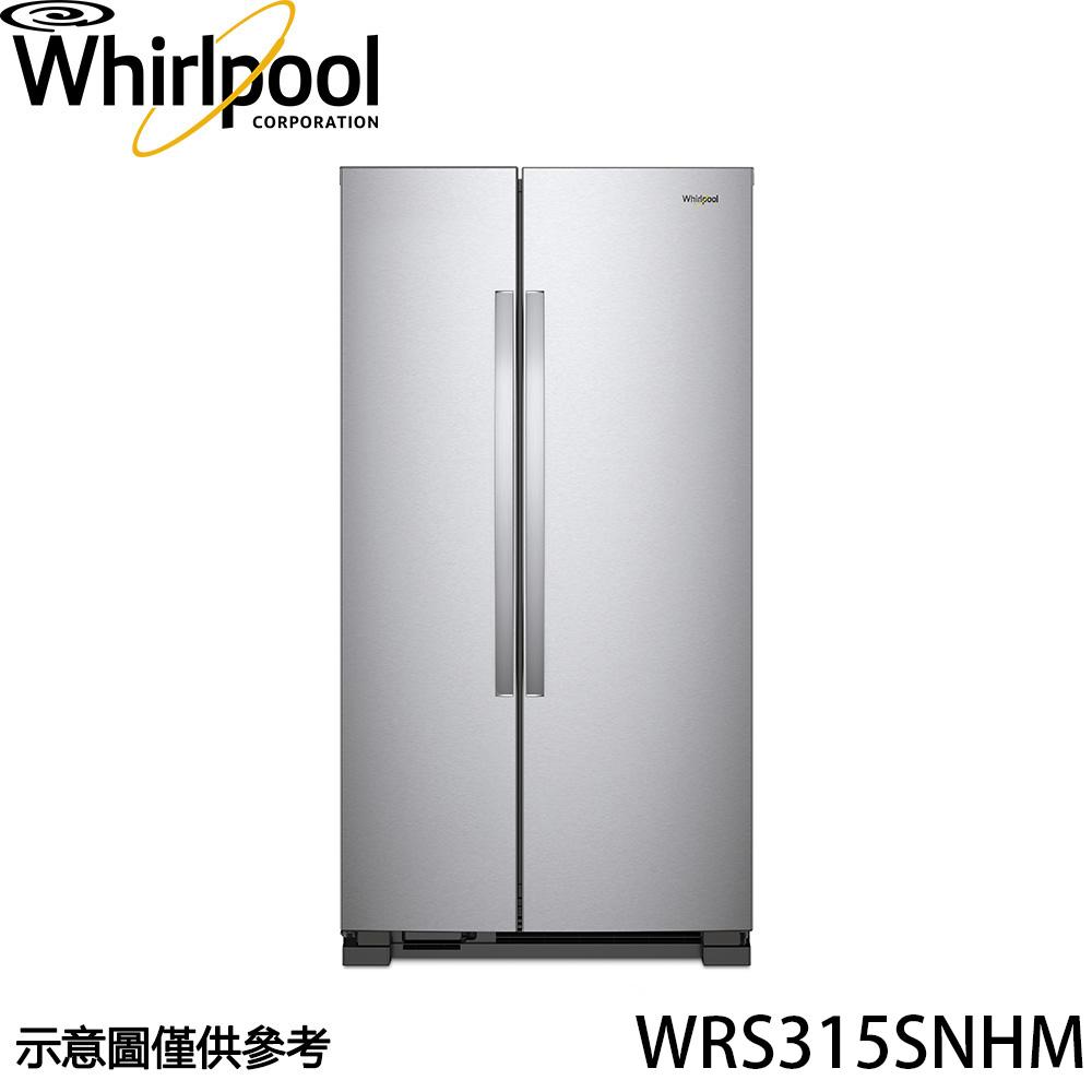 【Whirlpool惠而浦】740公升對開雙門冰箱 WRS315SNHM