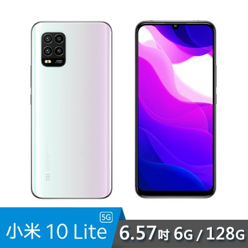 【小米】小米 10 Lite 5G (6G/128G) 智慧型手機 夢幻白