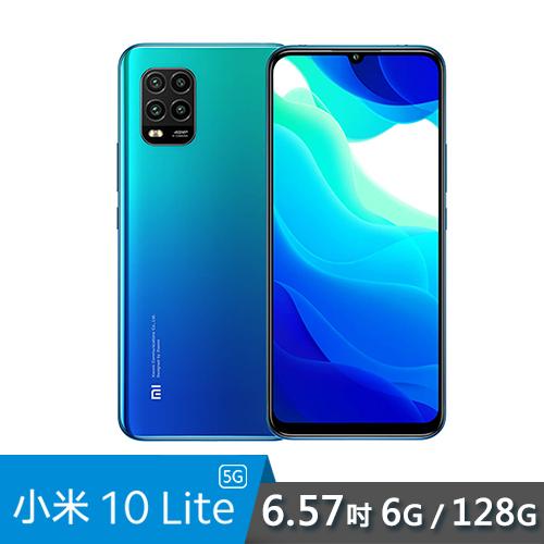 【MIUI】小米 10 Lite 5G (6G/128G) 智慧型手機 極光藍