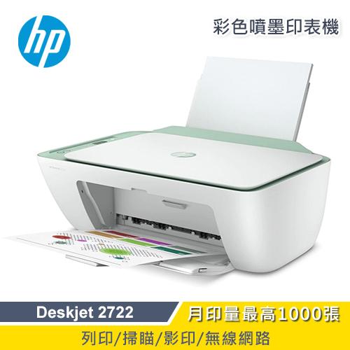 【HP 惠普】Deskjet 2722 相片噴墨多功能事務機