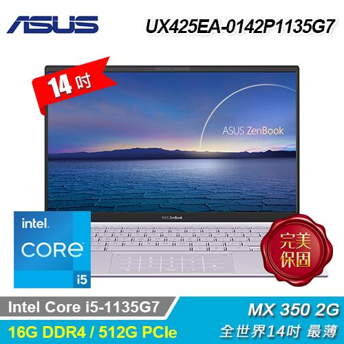 【ASUS 華碩】ZenBook 14 UX425EA-0142P1135G7 輕薄筆電 星河紫