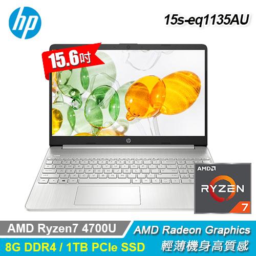 【HP 惠普】15s-eq1135AU 15吋輕薄筆電-星空銀