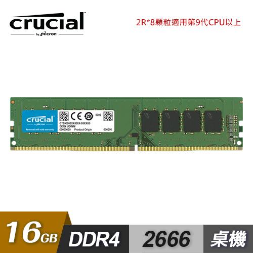 【Micron 美光】Crucial 16GB DDR4 2666 桌上型記憶體(2R*8)