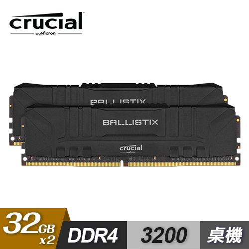 【Micron 美光】Crucial Ballistix D4 3200/64G(32G*2)超頻(雙通)黑散熱片