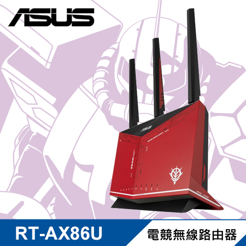 【ASUS 華碩】RT-AX86U ZAKU II EDITION 鋼彈限定版 電競無線路由器/分享器
