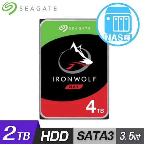 【Seagate】IronWolf 那嘶狼 2TB 3.5吋 NAS硬碟 ST2000VN004