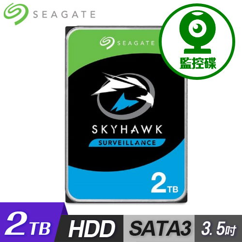 【Seagate】SkyHawk 監控鷹 2TB 3.5吋 監控硬碟 ST2000VX015