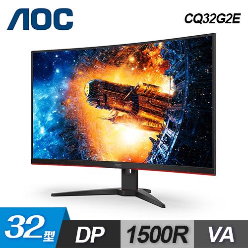 【AOC】32型 2K 144Hz 曲面電競螢幕(CQ32G2E)