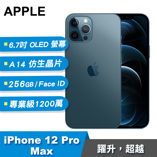 【Apple 蘋果】iPhone 12 Pro Max 256GB 智慧型手機 太平洋藍