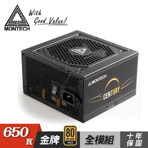 【MONTECH 君主】Century 創世紀 650W 80+金牌 電源供應器
