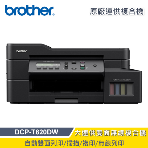 【Brother】DCP-T820DW 威力印大連供 雙面商用無線複合機