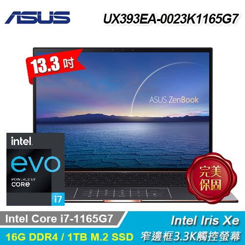 【ASUS 華碩】ZenBook S UX393EA-0023K1165G7 EVO 13.3吋筆電 曜金黑
