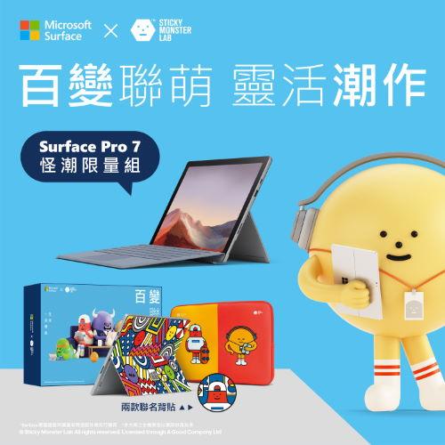 【Microsoft 微軟】Surface Pro 7 12.3吋輕薄筆電  (i5/8G/128G/白金)  黏黏怪物限量聯名款