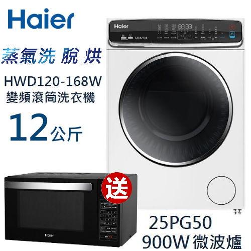 【Haier 海爾】12公斤3D蒸氣洗脫烘滾筒洗衣機-白(HWD120-168W)(含基本安裝)