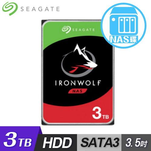 【Seagate】IronWolf 那嘶狼 3TB 3.5吋 NAS硬碟(ST3000VN007)