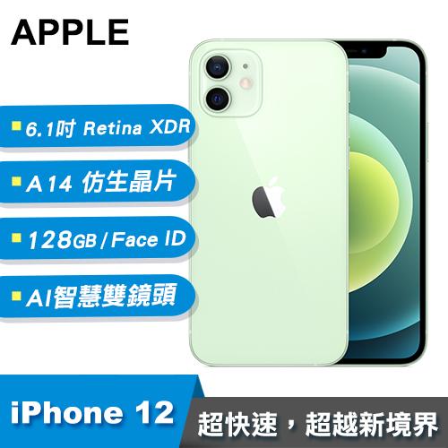 【Apple 蘋果】iPhone 12 128GB 智慧型手機 綠色