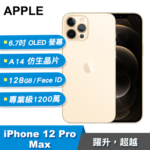 【Apple 蘋果】iPhone 12 Pro Max 128GB 智慧型手機 金色