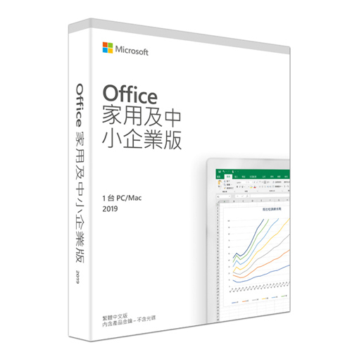 【Microsoft 微軟】Office 2019 中小企業 盒裝版
