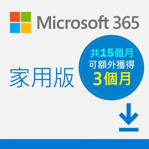 【微軟】ESD-Microsoft 365 家用版 15個月 (12+3個月) 訂閱下載版