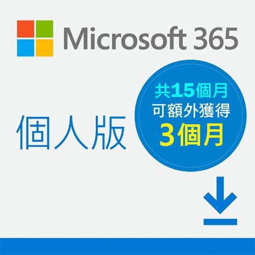 【微軟】ESD-Microsoft 365 個人版 15個月 (12+3個月) 訂閱下載版