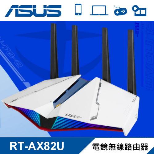 【ASUS 華碩】RT-AX82U GUNDAM EDITION 鋼彈限定款 電競無線路由器/分享器