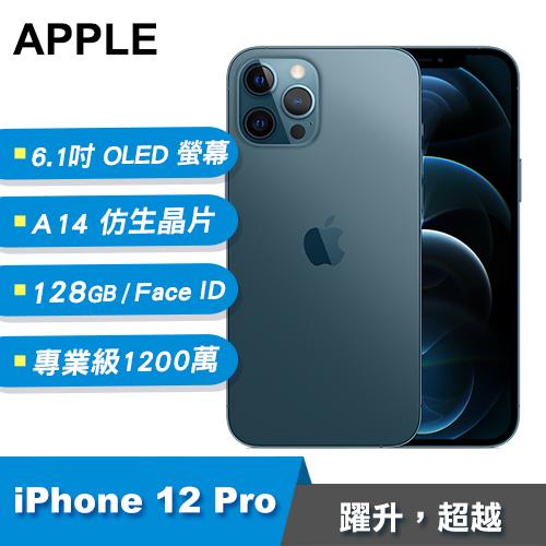 【Apple 蘋果】iPhone 12 Pro 128GB 智慧型手機 太平洋藍色