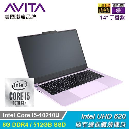 【AVITA】LIBER V 14吋極窄邊框筆電(i5-10210U/8GB /512GB)丁香紫