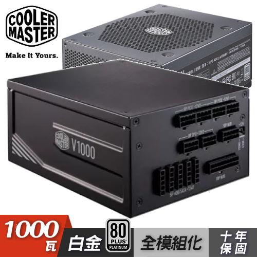 【CoolerMaster 酷碼】V 全模組化 80Plus白金牌 1000W 電源供應器