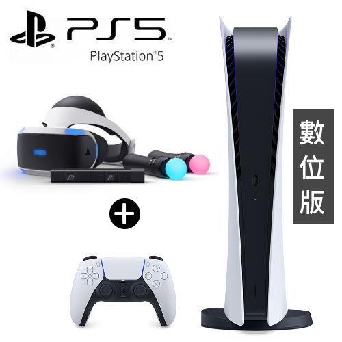 【SONY】PS5 遊戲主機 (數位版) + PlayStation VR 豪華全配  同捆組合