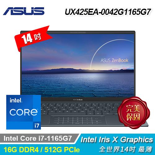 【ASUS 華碩】ZenBook 14 UX425EA-0042G1165G7 14吋筆電 綠松灰