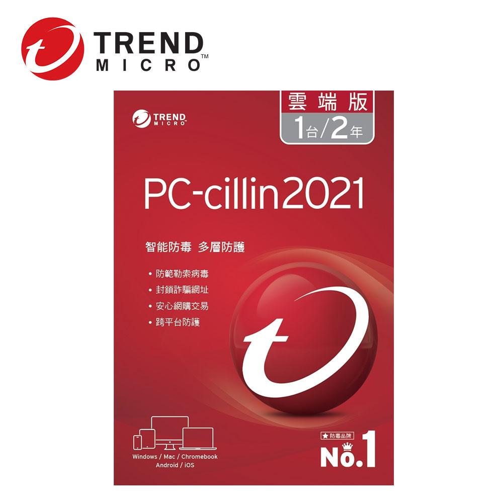 【TREND 趨勢】ESD- PC-cillin 2021 2年1台-下載版