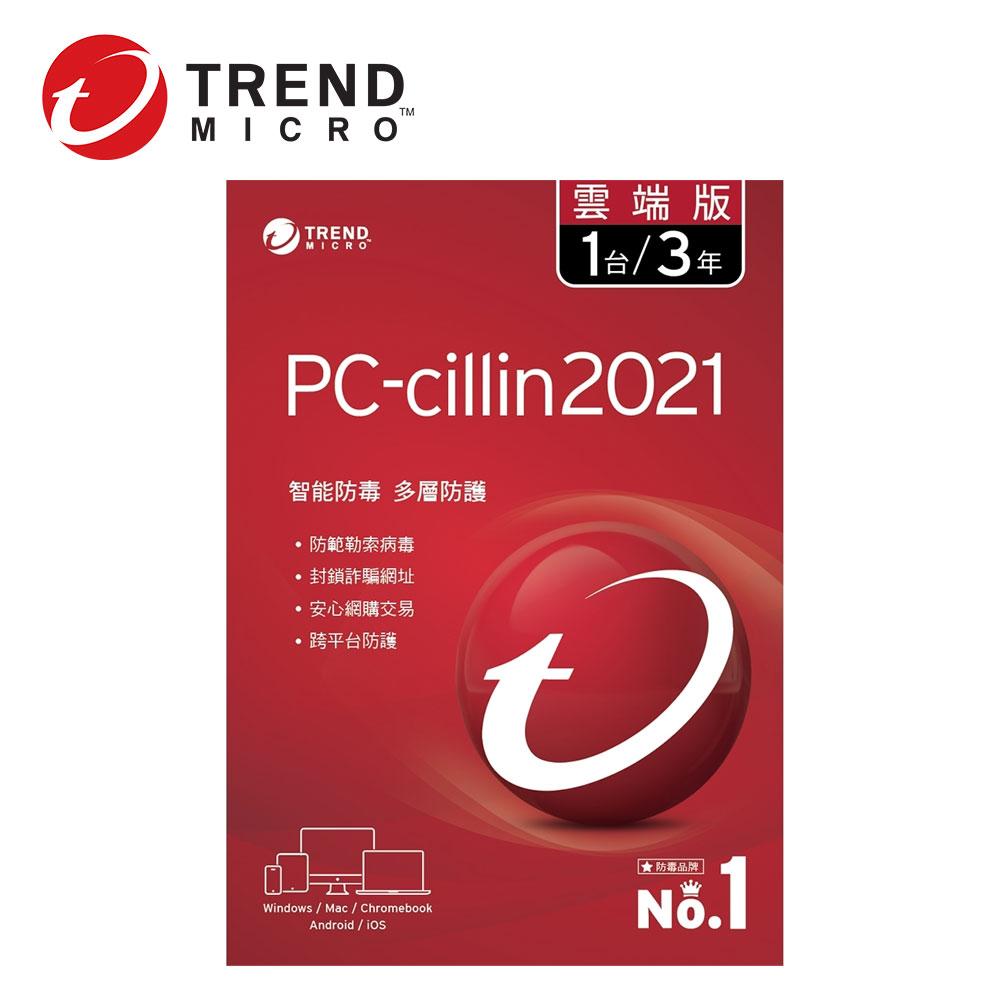 【TREND 趨勢】ESD- PC-cillin 2021 3年1台-下載版