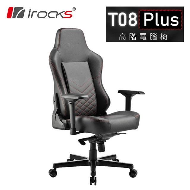 【irocks 艾芮克】T08-PLUS 高階電腦椅