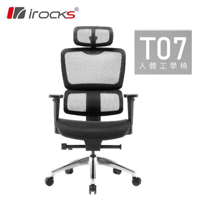 【IROCKS 艾芮克】T07 人體工學椅 石墨灰