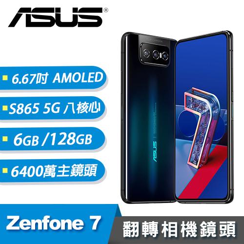 【ASUS 華碩】ZenFone 7 ZS670KS 6G/128G 5G智慧型手機 宇曜黑