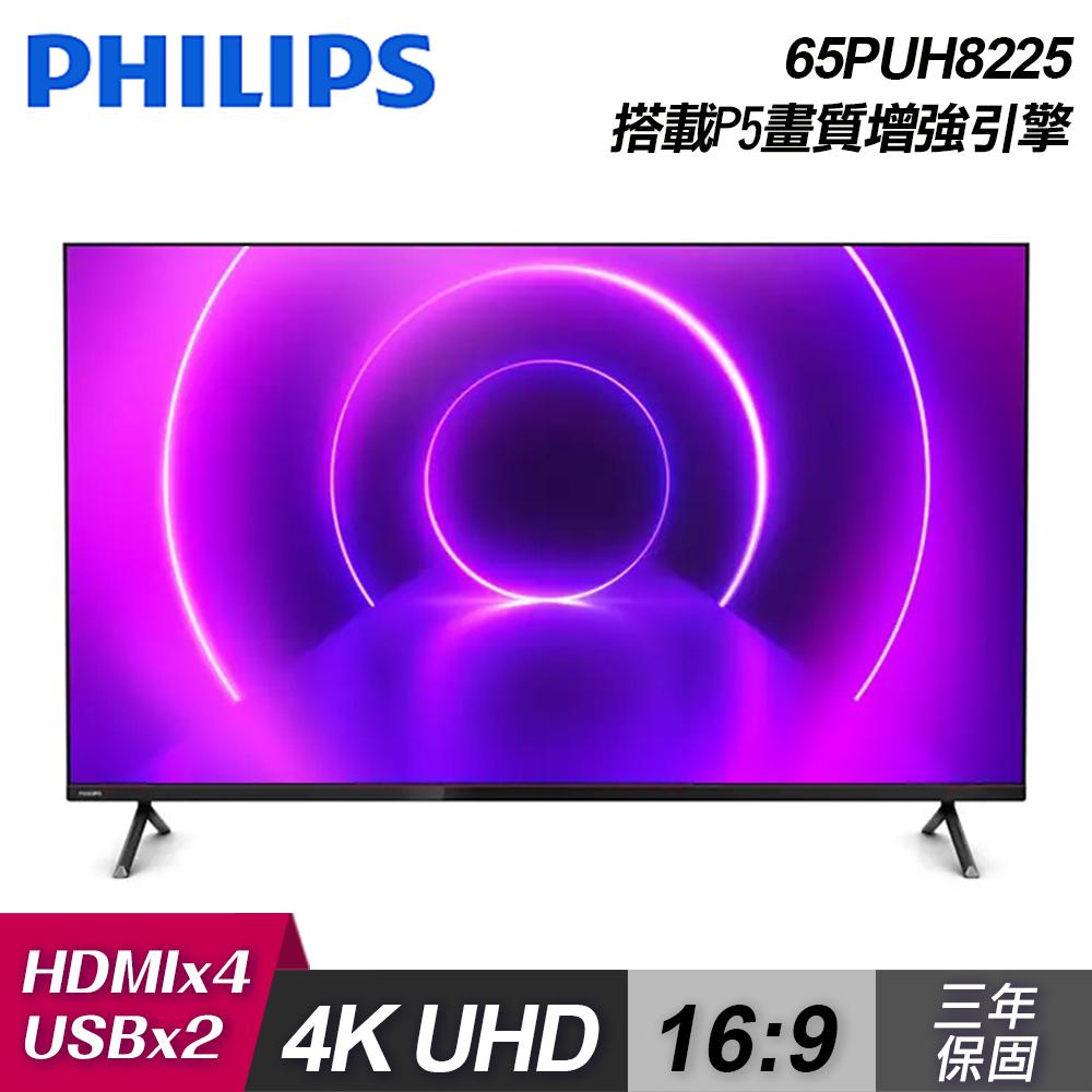 【Philips 飛利浦】65吋4K 安卓聯網液晶顯示器+視訊盒 65PUH8225