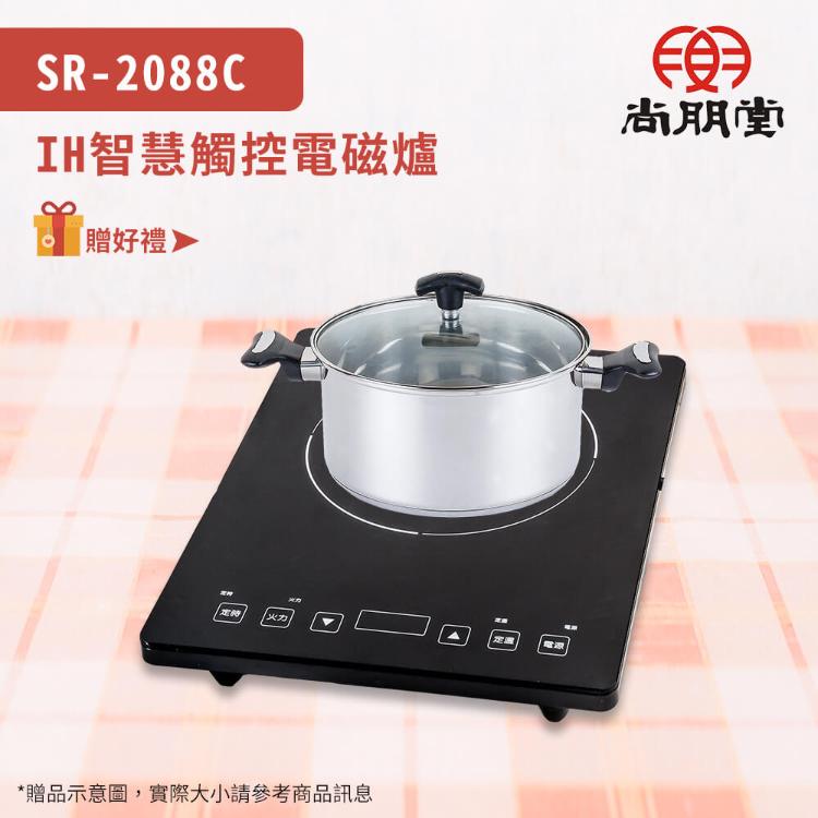 【買就送】尚朋堂 IH超薄變頻電磁爐SR-2088C