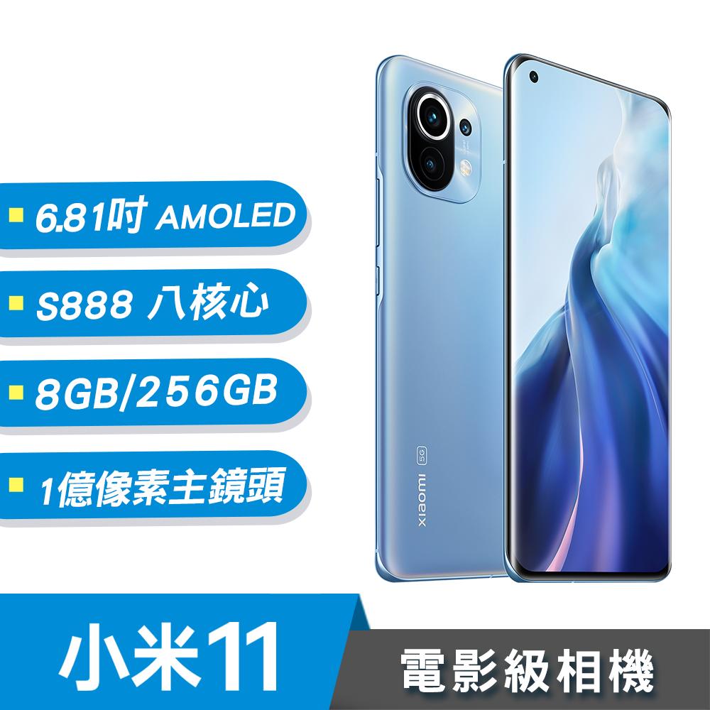 【小米】小米11 8G/256G 6.81 吋 八核心 5G手機 天際藍