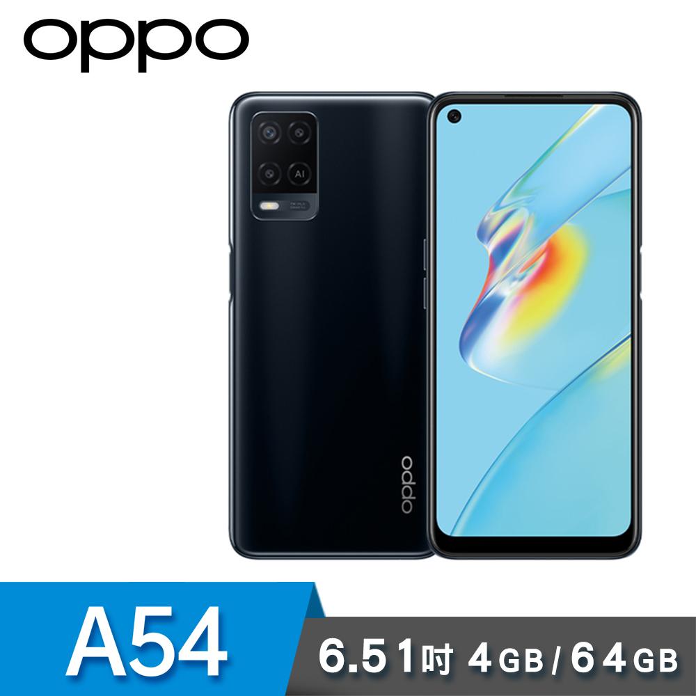 【OPPO】A54 [4G/64G] 6.51吋 智慧美顏手機 晶萃黑