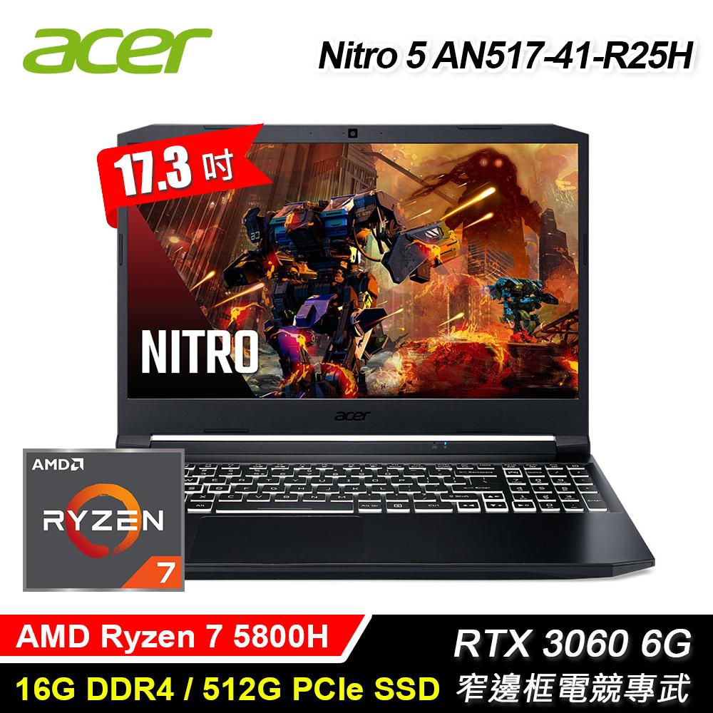 【Acer 宏碁】AN517-41-R25H 17.3吋電競筆電