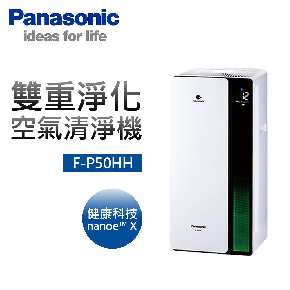 【Panasonic 國際牌】雙重淨化空氣清淨機[適用10坪] F-P50HH